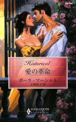 愛の革命 (ハーレクイン・ヒストリカル・ロマンス)
