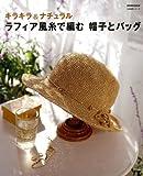 キラキラ&ナチュラル ラフィア風糸で編む  帽子とバッグ (生活実用シリーズ)
