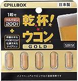 ピルボックスジャパン 乾杯ウコン ゴールド 1.9g(5回分) サプリメント
