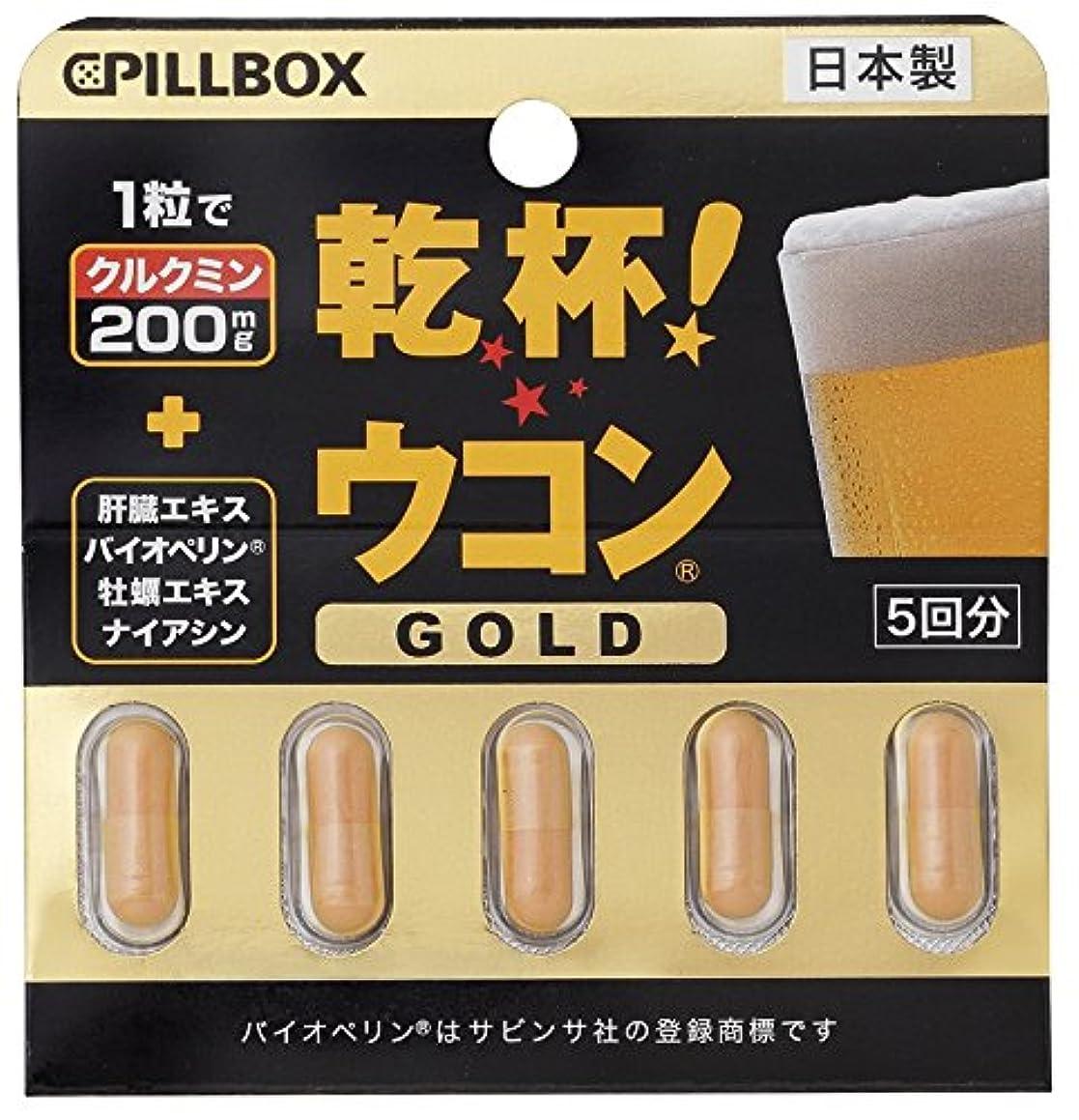 醸造所対象アッティカスピルボックスジャパン 乾杯ウコン ゴールド 1.9g(5回分) サプリメント