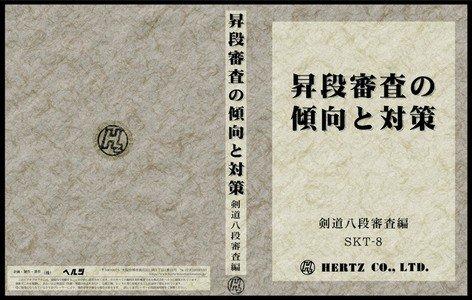 昇段審査の傾向と対策 剣道八段審査編 【剣道具・DVD】...