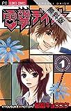 電撃デイジー(1)【期間限定 無料お試し版】 (フラワーコミックス)