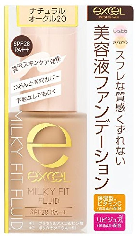 留め金治す刺繍エクセル ミルキィフィット フルイド MF02 ナチュラルオークル 20