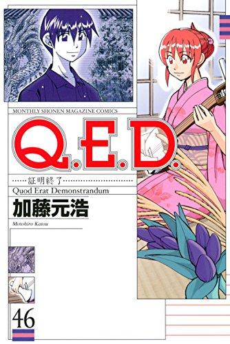 Q.E.D.―証明終了―(46) (月刊少年マガジンコミックス)