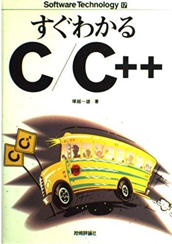 すぐわかるC/C++ (Software Technology)の詳細を見る