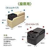 Tomboy LEDコンソールボックス座席用スリムEF-2001【ブラック】