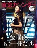 東京カレンダー 2019年 5月号 [雑誌]