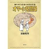 オマーン見聞録―知られざる日本との文化交流