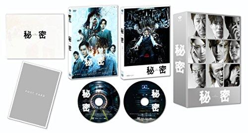 秘密 THE TOP SECRET 豪華版(初回限定生産) [DVD]