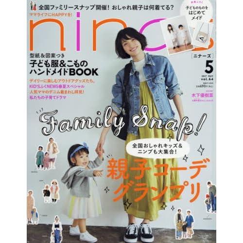 nina's(ニナーズ) 2017年 05 月号 [雑誌]