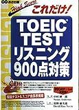 これだけ!TOEIC TESTリスニング900点対策