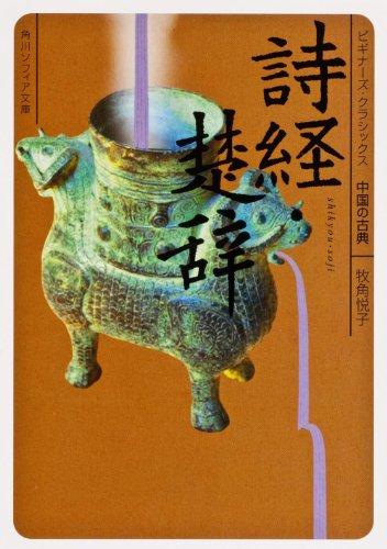 詩経・楚辞  ビギナーズ・クラシックス 中国の古典 (角川ソフィア文庫)の詳細を見る
