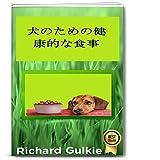Best 健康犬食品 - 犬のための健康的な食事 Review