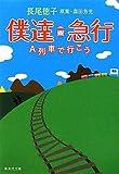 僕達急行―A列車で行こう (集英社文庫)