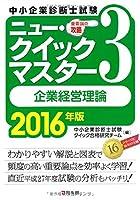 2016年版ニュー・クイックマスター3企業経営理論 (中小企業診断士試験ニュー・クイックマスター)