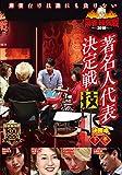 麻雀最強戦2019 著名人代表決定戦 技 下巻   [DVD]