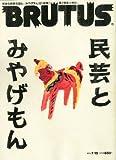 BRUTUS (ブルータス) 2010年 7/15号 [雑誌] 画像