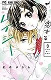 恋するレイジー(3) (フラワーコミックス)