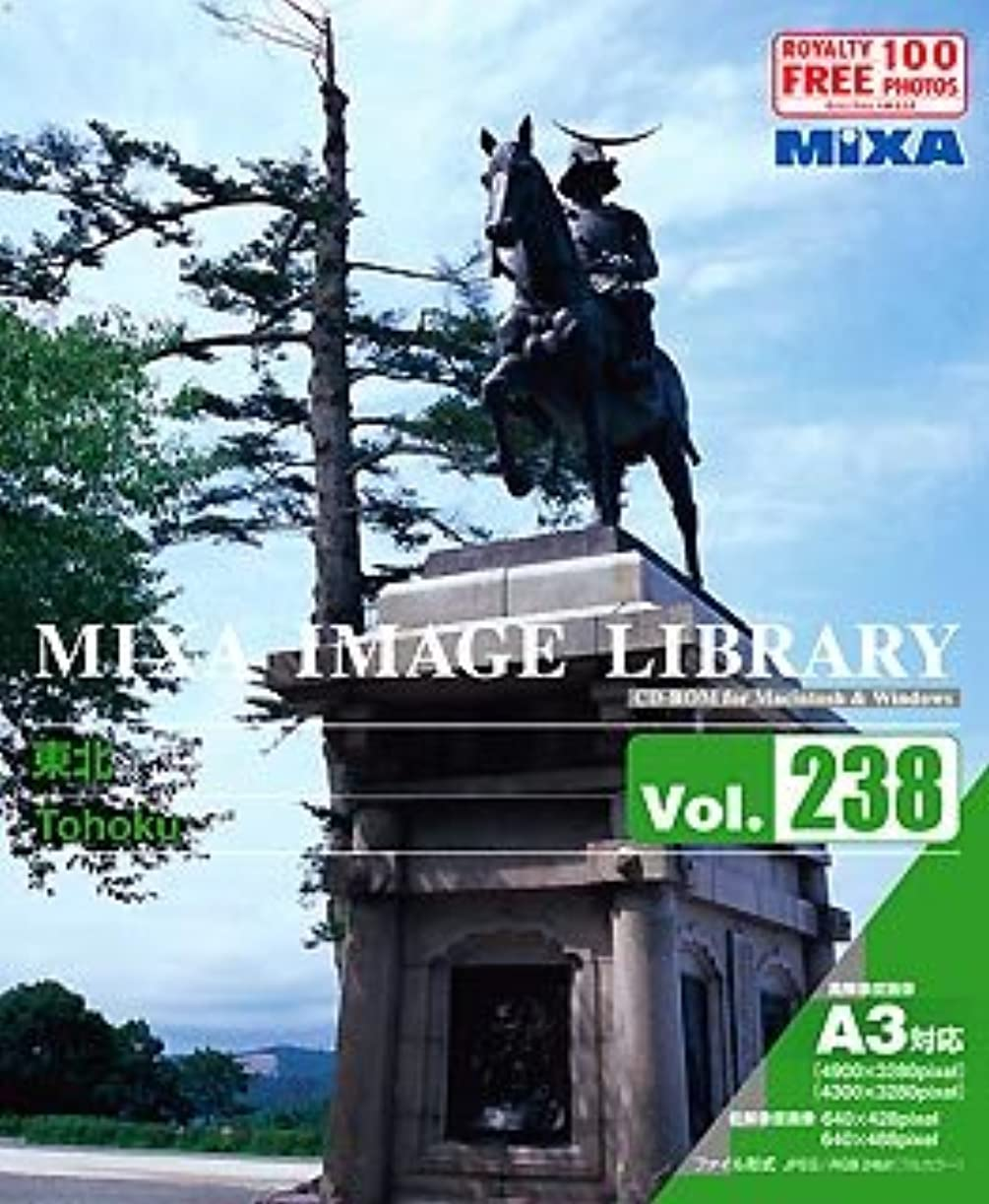 哲学秘書マディソンMIXA IMAGE LIBRARY Vol.238 東北