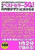 最新ベストセラー50冊!の内容がザクッと分かる本