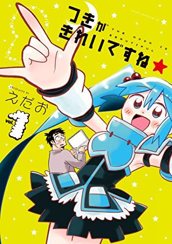 漫画『つきがきれいですね★』の感想・無料試し読み