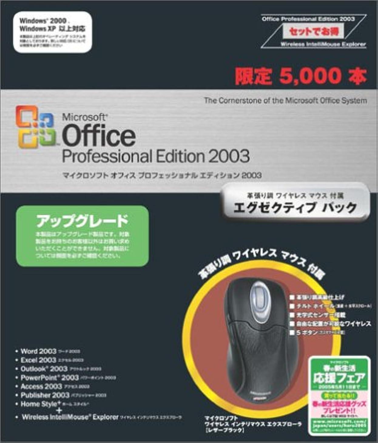 分子保育園火山学【旧商品/サポート終了】Microsoft Office Professional Edition 2003 アップグレード エグゼクティブパック