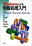 Windowsによる情報処理入門―WindowsXP・Word・Excel・PowerPoint