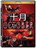 十月 (October) [DVD]劇場版(4:3)【超高画質名作映画シリーズ94】 デジタルリマスター版