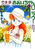 あおいちゃんパニック  2 (MFコミックス フラッパーシリーズ)