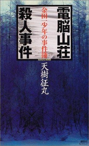 金田一少年の事件簿  電脳山荘殺人事件 (講談社ノベルス)の詳細を見る
