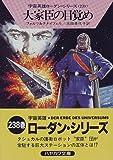 大家臣の目覚め―宇宙英雄ローダン・シリーズ〈238〉 (ハヤカワ文庫SF)