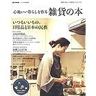 心地いい暮らしを作る雑貨の本 (e-MOOK)