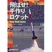 飛ばせ!手作りロケット―Flying Model Rocket