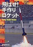 飛ばせ!手作りロケット—Flying Model Rocket