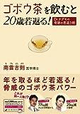 ゴボウ茶を飲むと20歳若返る! Dr.ナグモの奇跡の若返り術 画像