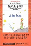 星の王子さま (平凡社ライブラリー (562))