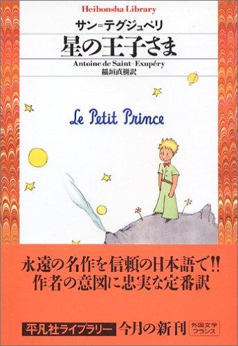 星の王子さま (平凡社ライブラリー (562))の詳細を見る