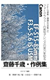 Foton機種別作例集092 フォトグラファーの実写でレンズの実力を知る Canon EF-S15-85mm F3.5-5.6 IS USM 齋藤千歳・作例集: EOS 7Dで撮影