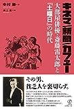 キネマ/新聞/カフェー――大部屋俳優・斎藤雷太郎と『土曜日』の時代