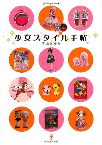 少女スタイル手帖 (ランプの本)
