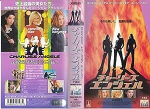 チャーリーズ・エンジェル【字幕版】 [VHS]