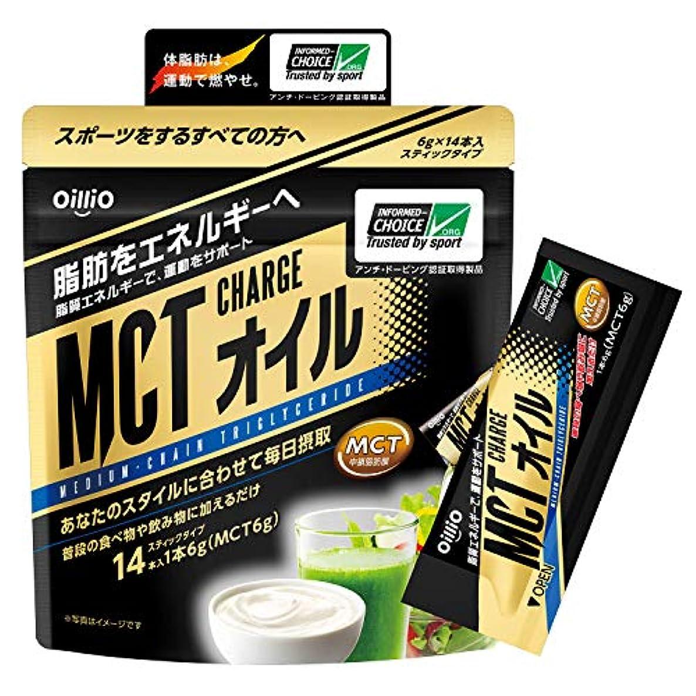 ご予約視力冒険MCT CHARGE オイル 6g×14本
