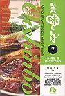 美味しんぼ文庫版 ~76巻(休刊中) (雁屋哲、花咲アキラ)
