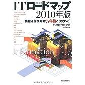 ITロードマップ2010年版