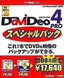 DaViDeo 4 Pro スペシャルパック
