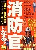 消防官になる!―消防官!救急救命士!になりたい人のためのオールガイド (イカロスMOOK)