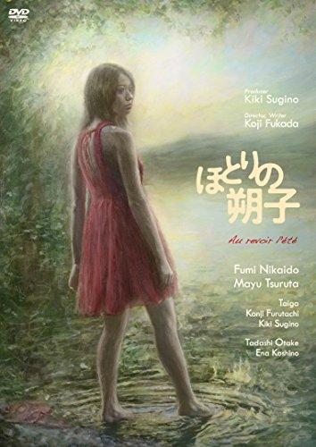 ほとりの朔子 [DVD]の詳細を見る