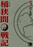 センゴク外伝 桶狭間戦記(3) (ヤングマガジンコミックス)
