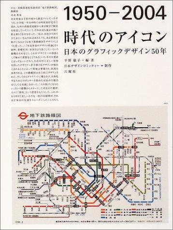 時代のアイコン 1950‐2004―日本のグラフィックデザイン50年の詳細を見る