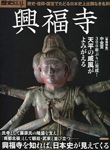 歴史REAL興福寺 (洋泉社MOOK 歴史REAL)